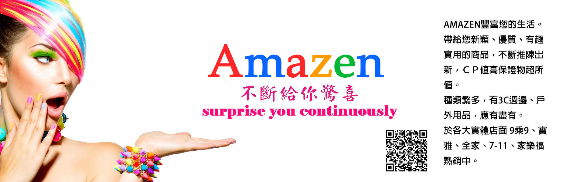 AMAZEN make surprise you continuously