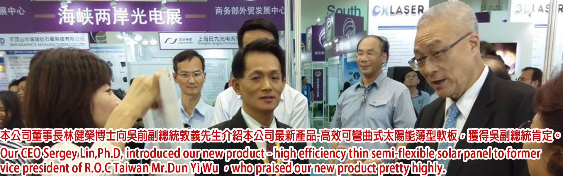 CEO Sergey Lin introduced our product-high efficiency semi-flexible to former vice-president-Mr.Dun Yi Wu ,who praised our new product pretty highly。