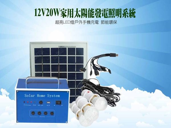 Solar Panels LED Light Solar Charger Solar Panel Kits  Solar Kits 20w Camping Mountain Climbing Emergency Outdoor  Solar Power Box