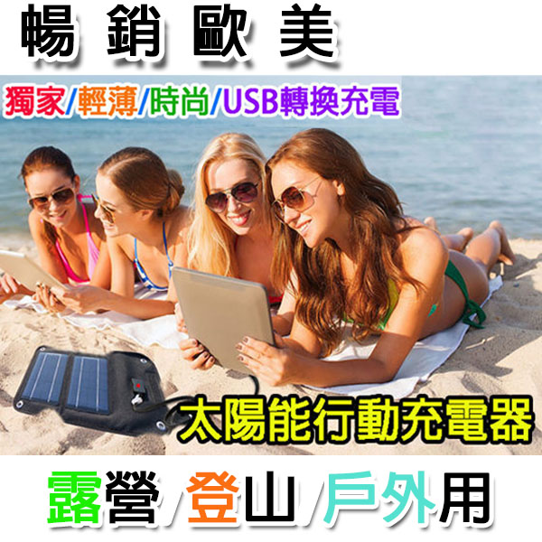 Solar Charger Solar Panels  Foldable Solar Charger for cell phone tablet pc