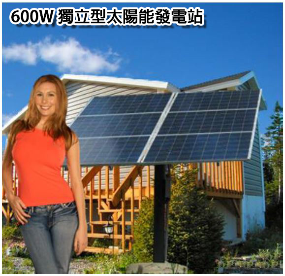 600W Solar Power Station