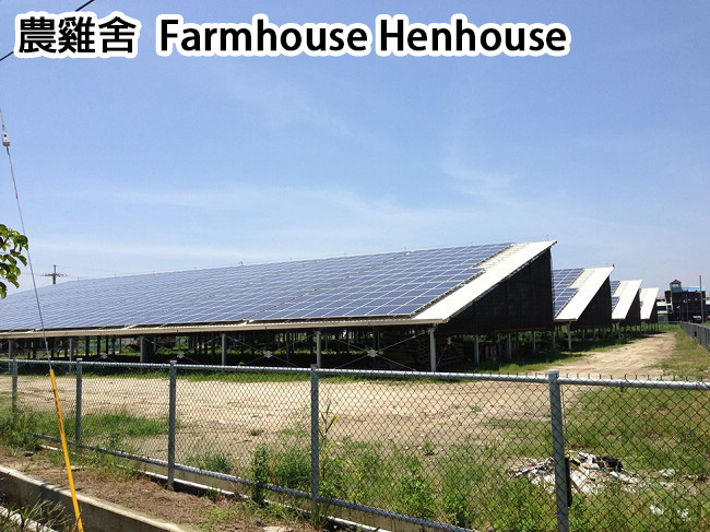 Solar Power Systems, Solar Energy, Solar Power (Farmhouse Henhouse) Solar Electricity, Solar Power System, Grid Tie