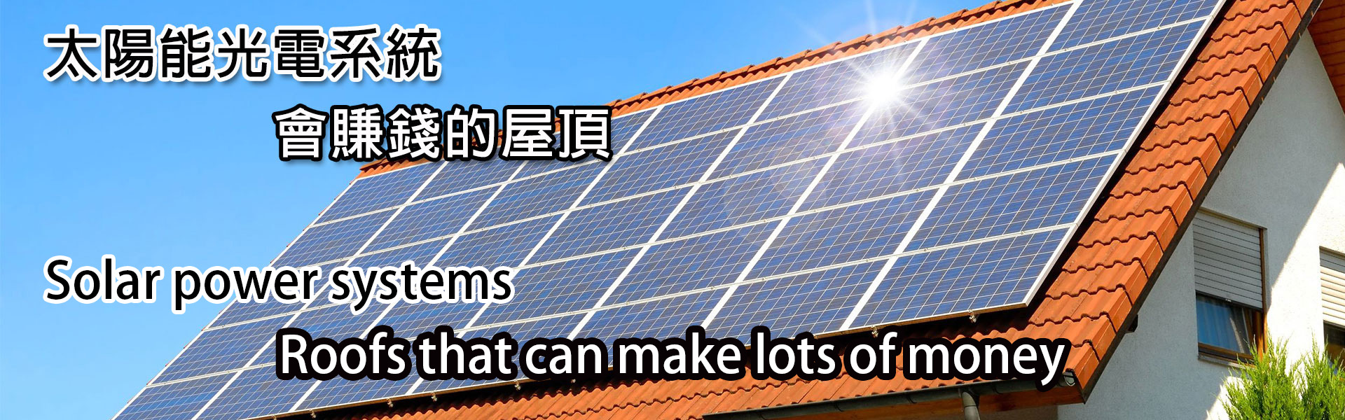 Categories - Solar Power System- target solar company