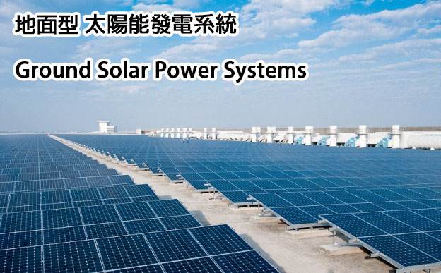Solar Power Systems for Ground Use solar Energy to earn money