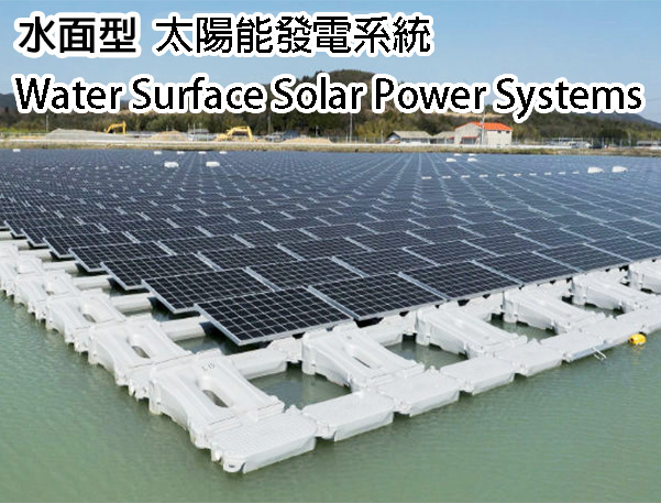 Solar Power Systems for Water Surface Use solar Energy to earn money