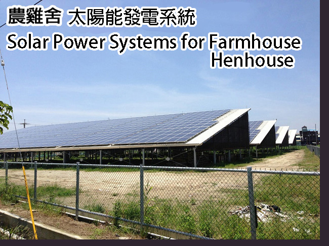Solar Power Systems for Farmhouse Henhouse Use solar Energy to earn money