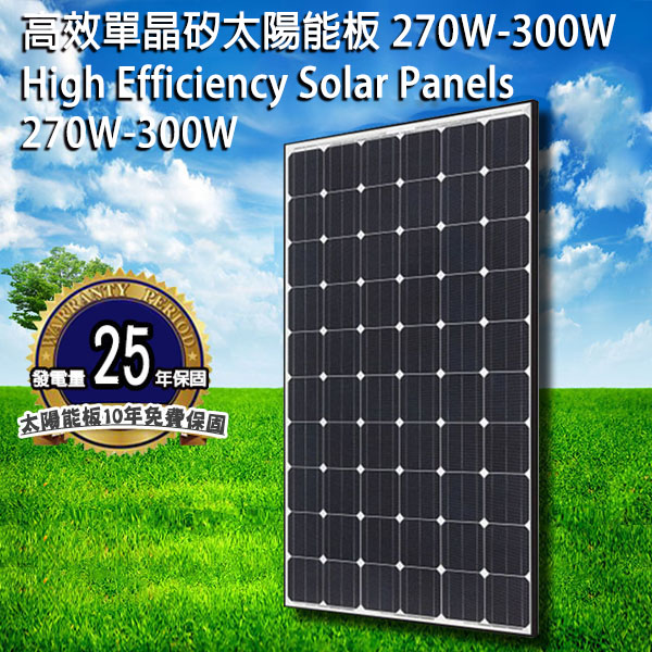 High Efficiency Solar Panels Manufacturer in Taiwan Mono Crystalline 270-300W