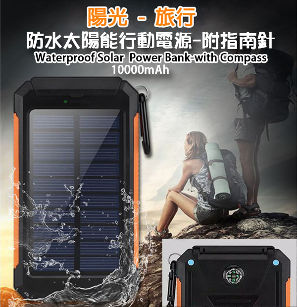 Best Solar Power Bank Solar Charger Solar Chargers  AMAZEN Waterproof  10000mah LED Light Compass