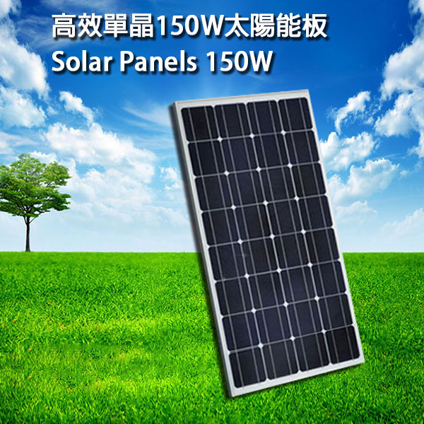 High Efficiency Solar Panels Manufacturer in Taiwan Mono Crystalline 150W