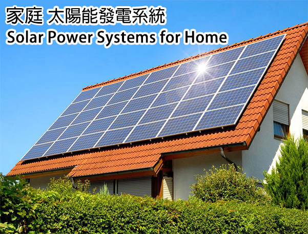 Solar Power Systems for Homes Use solar Energy to earn money