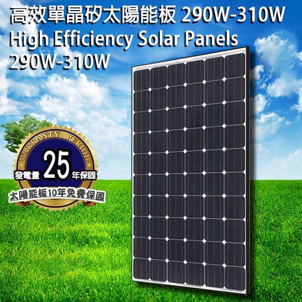 High Efficiency Solar Panels Manufacturer in Taiwan Mono Crystalline 290-310W