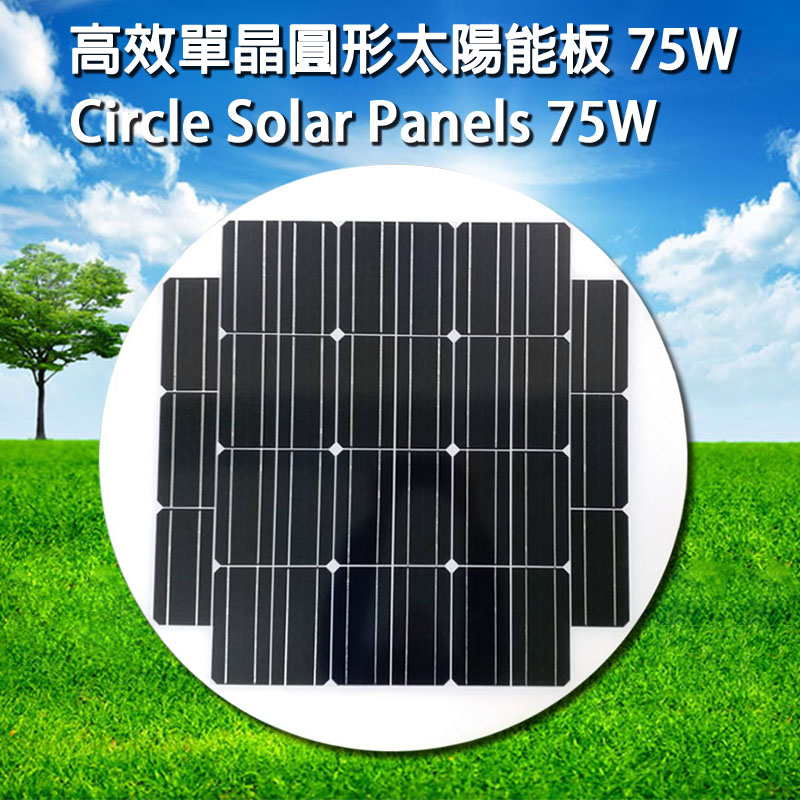 High Efficiency Solar Panels Round Manufacturer in Taiwan Mono Crystalline 75W